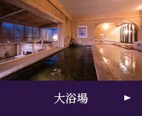 Large public bath & hot spring