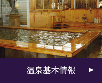 Basic information of hot spring