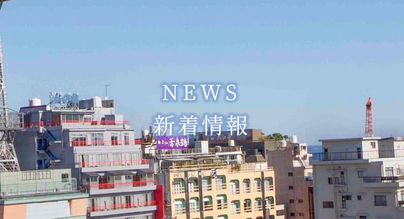 芳泉鶴の新着情報